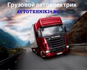 грузовой автоэлектрик с выездом