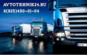 Диагностика и ремонт грузовиков на выезде