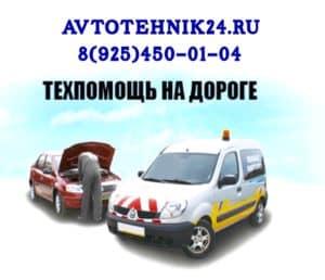 Грузовая техпомощь на дороге