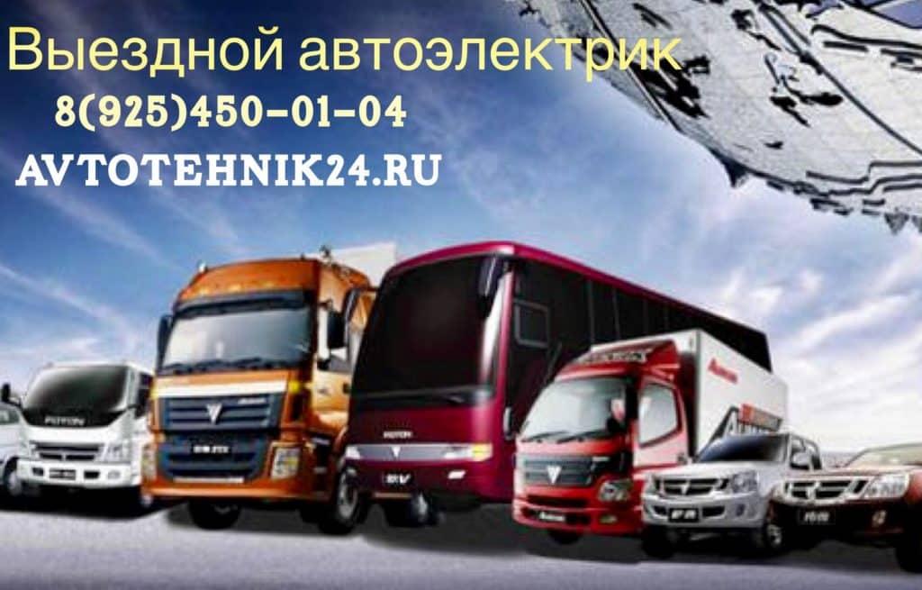 Ремонт и техобслуживание грузовиков