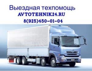 Диагностика и ремонт электрики грузовиков Ниссан на выезде