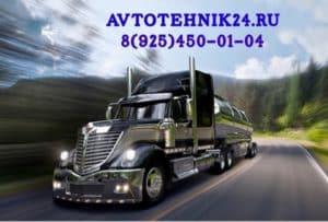 Диагностика и ремонт электрики грузовика Интернационал на выезде