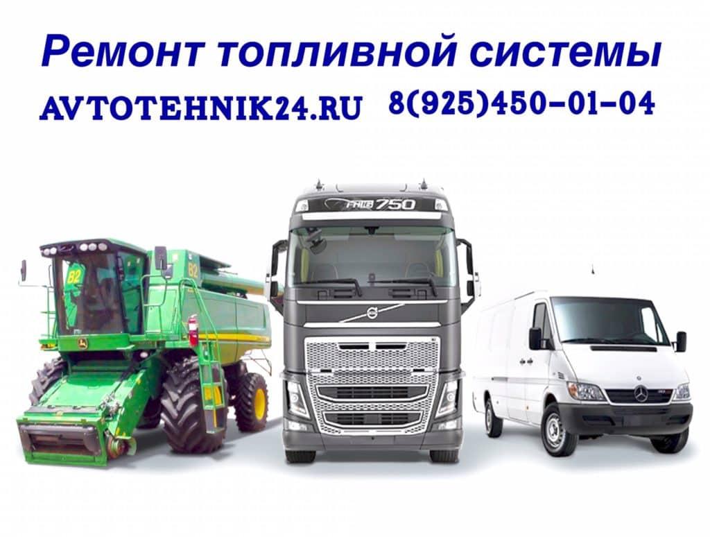 Диагностика и ремонт топливной системы грузовиков