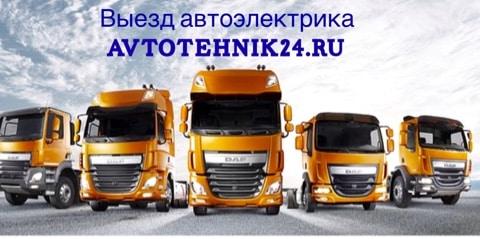 Выезд автоэлектрика по грузовикам