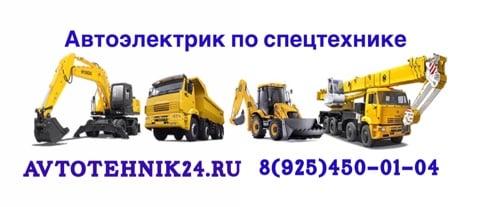 Автоэлектрик по спецтехнике с выездом в Москве