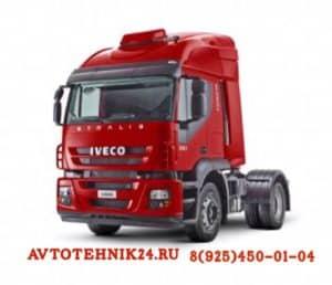Автоэлектрик по Ивеко с выездом в Москве