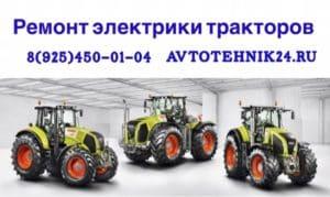 Автоэлектрик по тракторам с выездом в Москве