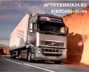 Автоэлектрик по грузовикам Вольво с выездом в Москве