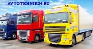 Ремонт грузовиков на выезде в Москве и области