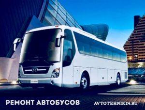 Ремонт автобусов Хендай на выезде