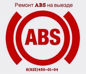 Диагностика и ремонт ABS грузовиков и прицепов с выездом
